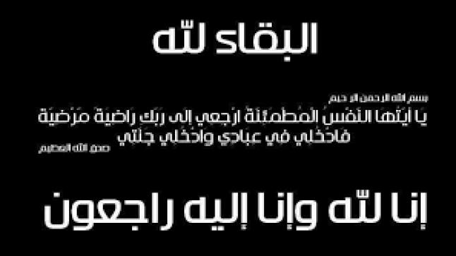 """أبناء المرحوم حمدي الهياجنة """" ابو زيد"""" يشاطرون الدكتور محمد الخصاونة العزاء بوفاة والده"""