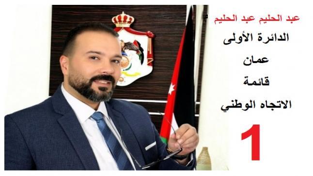 مراقبون بالشأن الانتخابي : المرشح عبد الحليم عبد الحليم مرشح الدائرة الاولى في عمان اصبحت فرصته قريبه باتجاه الفوز