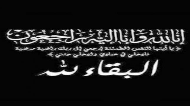 """وفاة """" نجل """" يوسف العيسوي رئيس الديوان الملكي"""