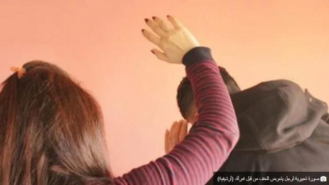 """""""تعنيف الزوج"""".. نبذ اجتماعي يمنع أزواجا من تقديم شكاوى ضد زوجاتهم"""