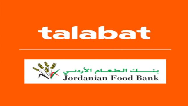 """""""طلبات الأردن"""" تساند بنك الطعام الأردني بموجب اتفاقية دعم"""