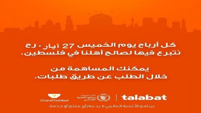 شركة «طلبات» تُعلِن عن مبادرة إقليميّة لتلبية الاحتياجات الإنسانية للأهل والأشقاء في فلسطين
