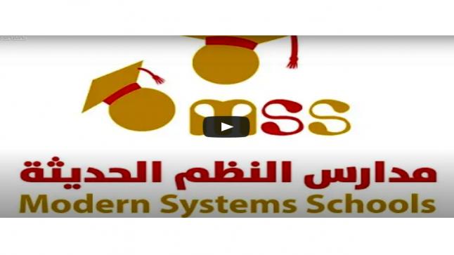 تعلن مدارس النظم الحديثة عن بدء التسجيل للعام الدراسي الجديد ٢٠٢١-٢٠٢٢
