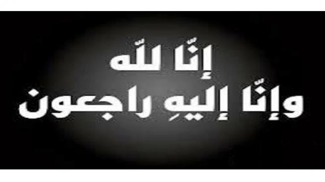 عمة المستشار هاني وليد الأصفر الفاضلة الفاضلة عيده ابو اصفر ام عمر في ذمة الله