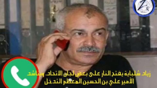 شلباية يفتح النار على لجنتي العقوبات والحكام ويناشد الأمير علي بحلهما – فيديو